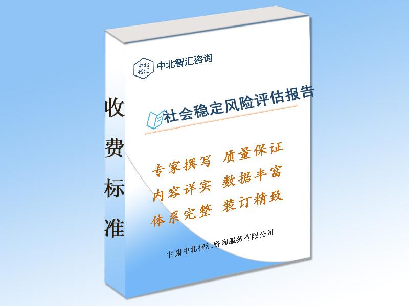 临夏社会稳评报告编制单位--甘肃中北智汇咨询