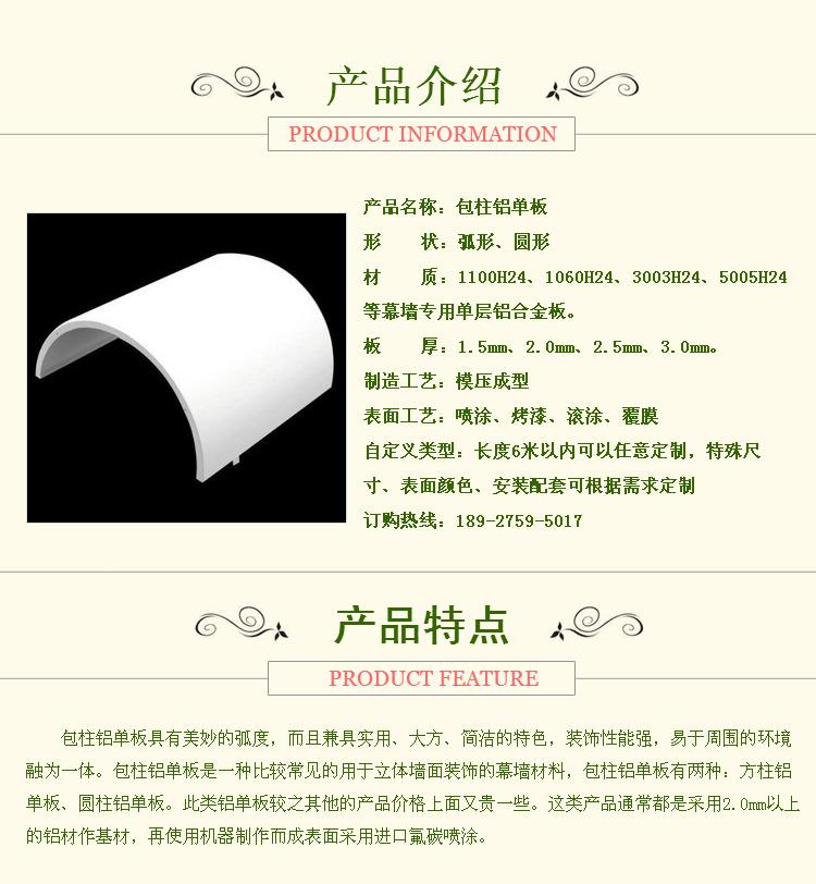 優質的包柱鋁單板推薦-1.5mm包柱鋁單板專賣店