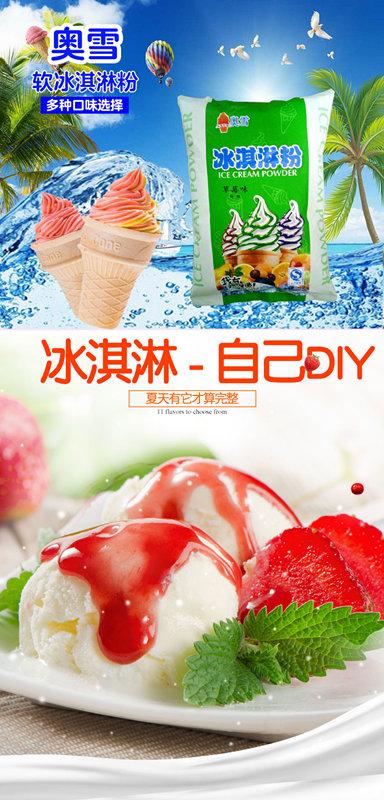 米脂冰淇淋粉原料|冰淇淋粉李明朗商贸专业供应