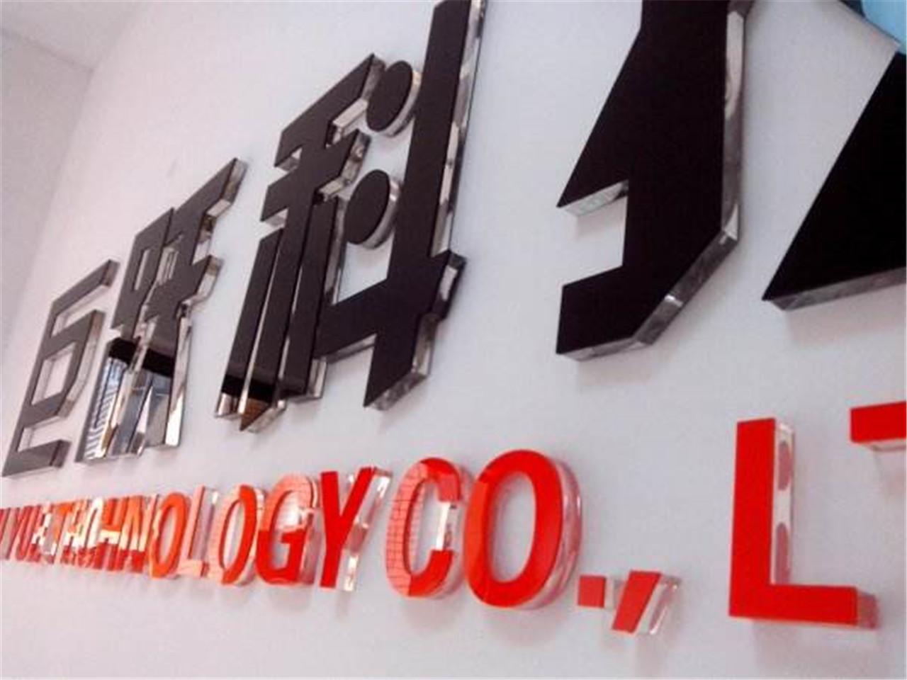 精工字批发,海口创意精工水晶字定做公司