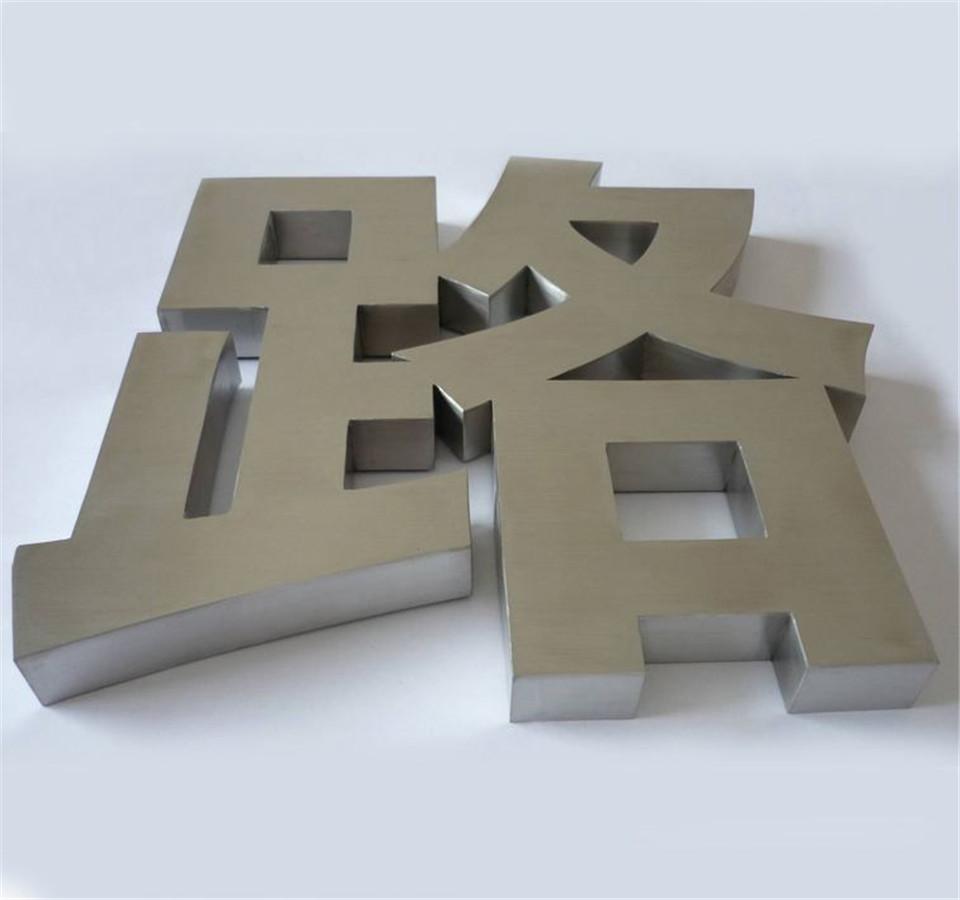 具有创意的海南不锈钢字定做推荐 不锈钢字厂家