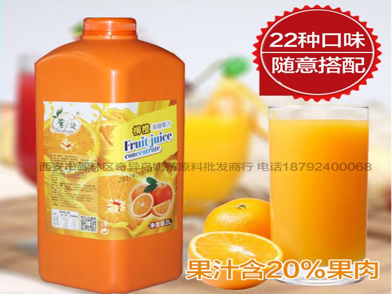 黄陵浓缩果汁公司-西安超值的浓缩果汁批售