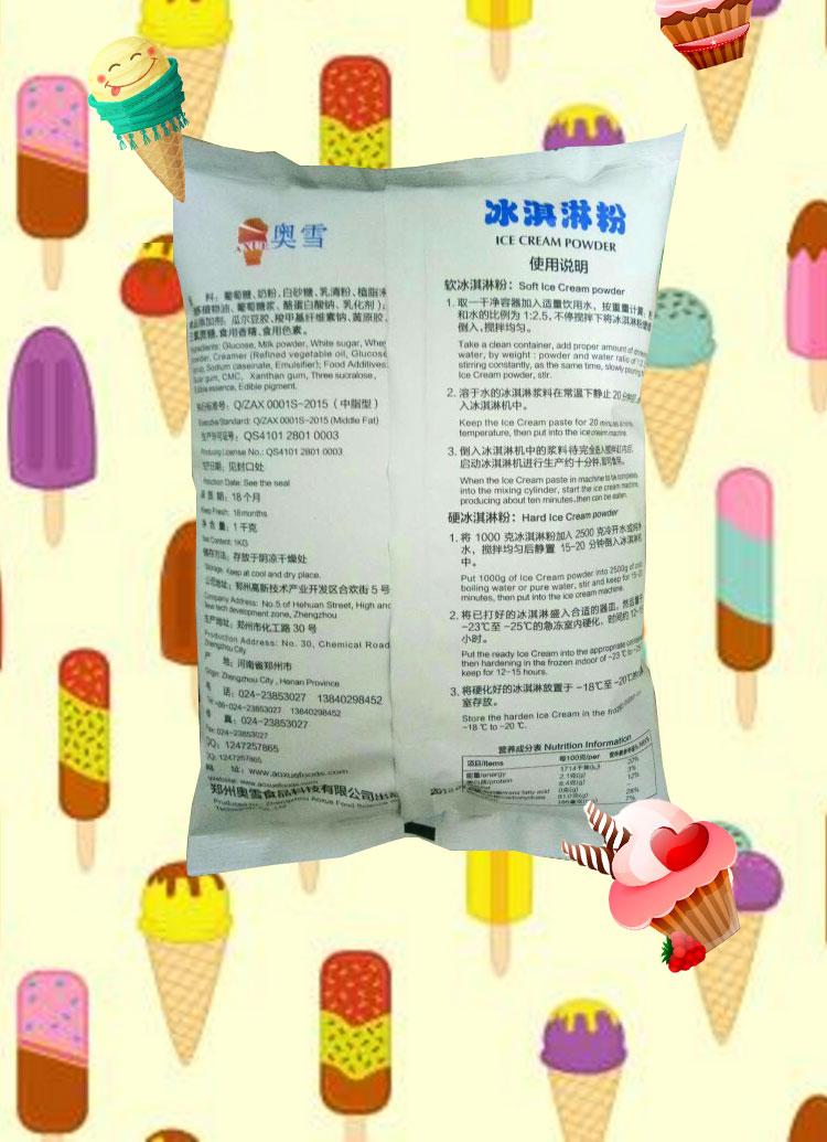 镇安冰淇淋粉多少钱-李明朗商贸_知名的冰淇淋粉供应商