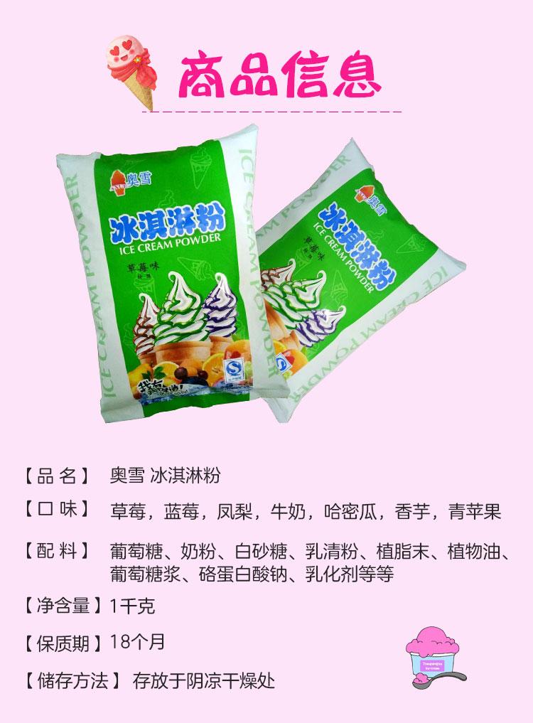 扶风冰淇淋粉厂家_西安哪里有供应实惠的冰淇淋粉