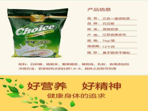 米脂奶茶原料品牌_供應西安熱銷奶茶原料