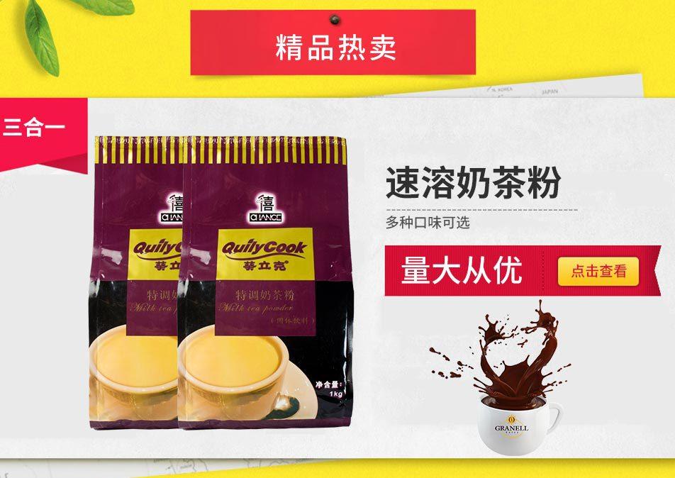 榆林速溶奶茶粉供销-西安哪里有供应精装速溶奶茶粉