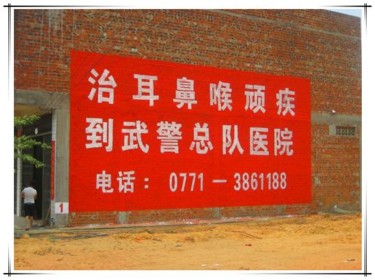 户外墙体广告提供商哪家好_柳州墙体广告_桂林墙体广告