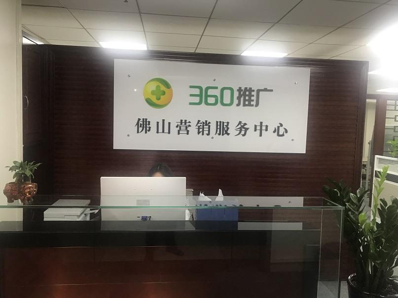 专业的佛山360搜索推广公司 360代理