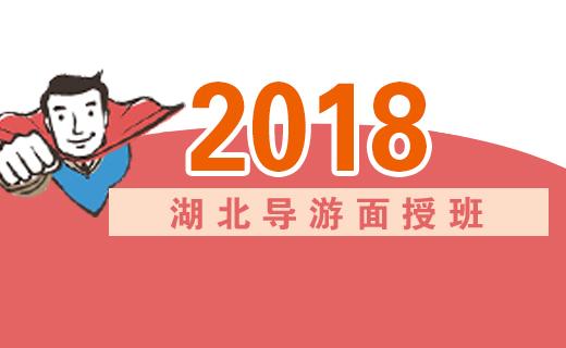 武汉市导游培训机构哪里有,来博创教育报培训班,10月1
