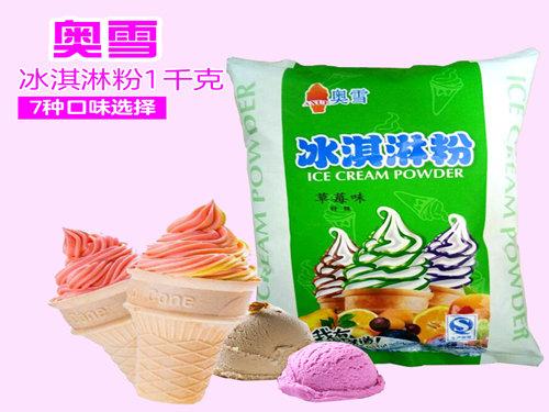 冰淇淋粉哪里買 陜西性價比高的冰淇淋粉出售