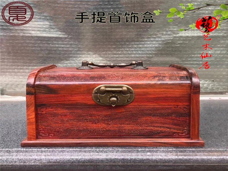 红酸枝独板首饰盒盒珠宝手提盒摆件实木饰品工艺礼品收纳仿古红木