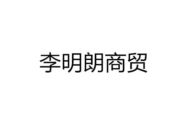 西安李明朗商貿有限公司