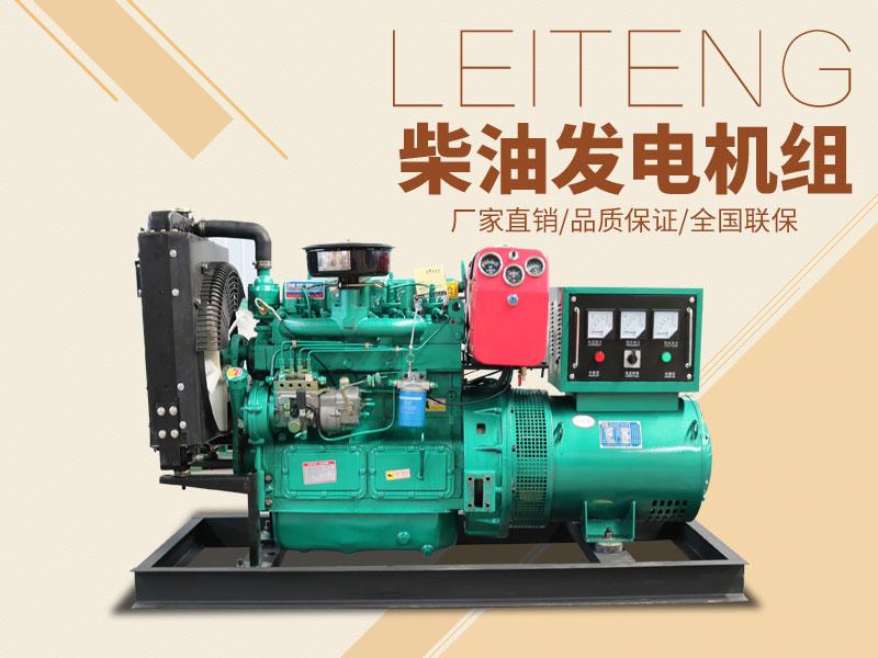 如何选购30千瓦发电机-买30千瓦发电机认准雷腾动力