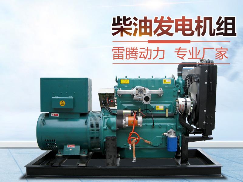 30KW发电机价格-高品质30KW发电机批发