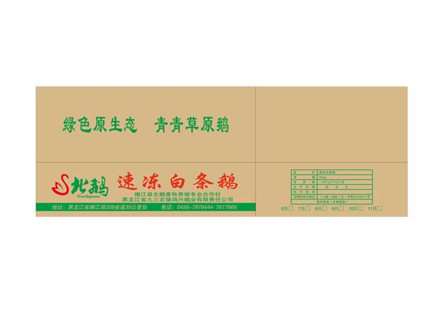 哈尔滨农产品包装箱|农药箱|周转箱|黄箱