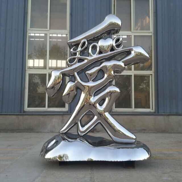 想做锻不锈钢雕塑就到缘雕 郑州缘雕商贸有限公司是从事锻不锈钢雕塑设计创作及各种景观工程的专业生产型有限责任公司,集创意、设计、施工、销售为一体,积极开发新技术、新工艺、新材料,促使雕塑表现语言更加丰富多彩,在河南省拥有很高知名度。 现在雕塑设计的材质不仅仅是过去的石材了,不锈钢就是雕塑设计近年来运用比较多和广泛的一种材料。那么,不锈钢雕塑设计优点是什么呢?