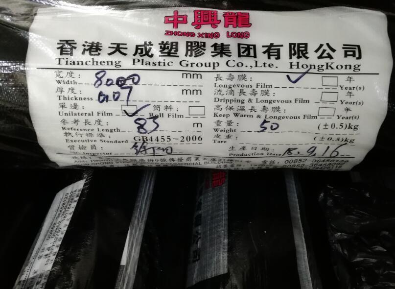 砂糖橘防寒膜-品质好的砂糖橘专用膜提供商