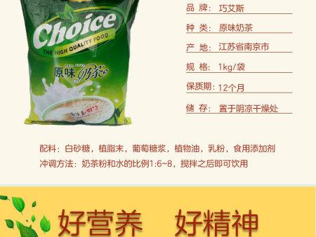 雁塔速溶奶茶粉供销_李明朗商贸_专业的速溶奶茶粉批发商