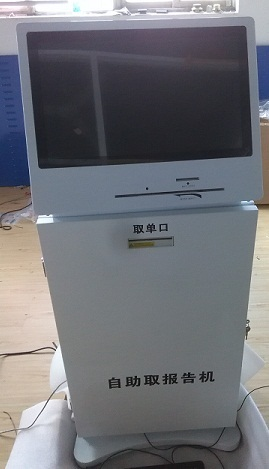 衢州医院报告自助取单机-苏州市优良医院报告单自助打印取单机
