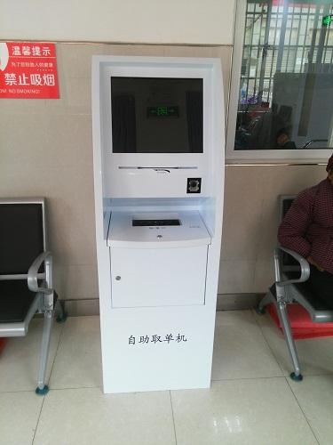 医院报告单自助打印取单机