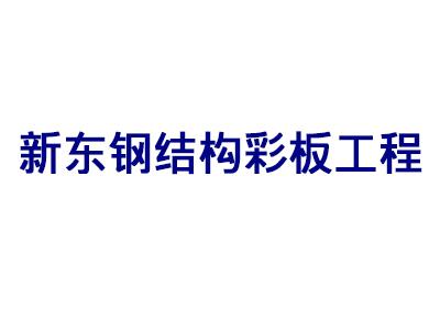 沈阳新东钢结构彩板工程有限公司
