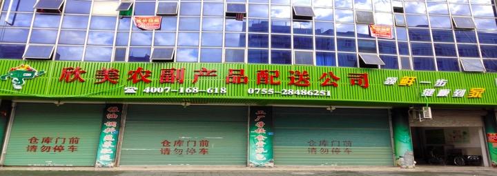 具有价值的深圳蔬菜配送公司_深圳有哪几家专业的深圳蔬菜配送公司