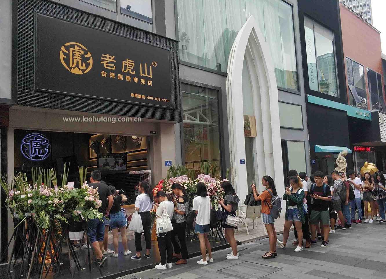 台湾老虎堂提供老虎山加盟的老虎山黑糖官网信息