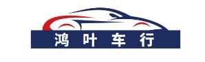 广东鸿叶汽车服务有限公司