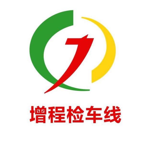 盘锦增程机动车检测有限公司