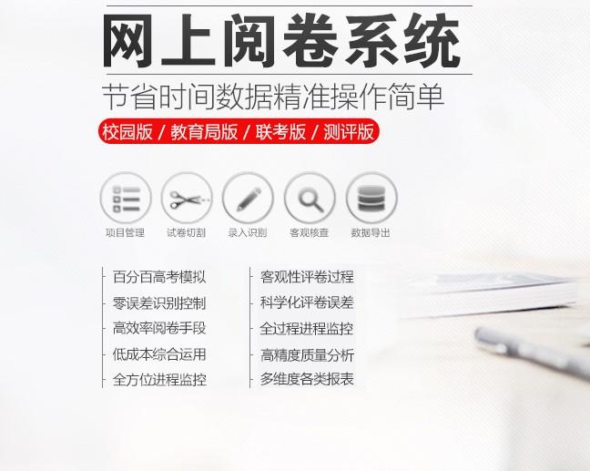 功能强大的网上阅卷系统  鑫众博在线阅卷