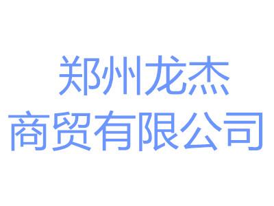 郑州龙杰商贸有限公司