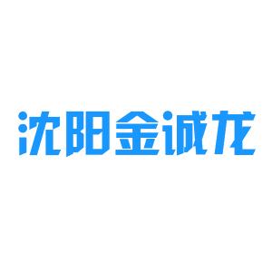 沈阳金诚龙办公科技有限公司
