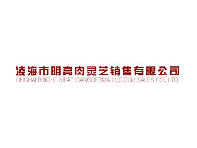 凌海市明亮肉灵芝销售有限公司