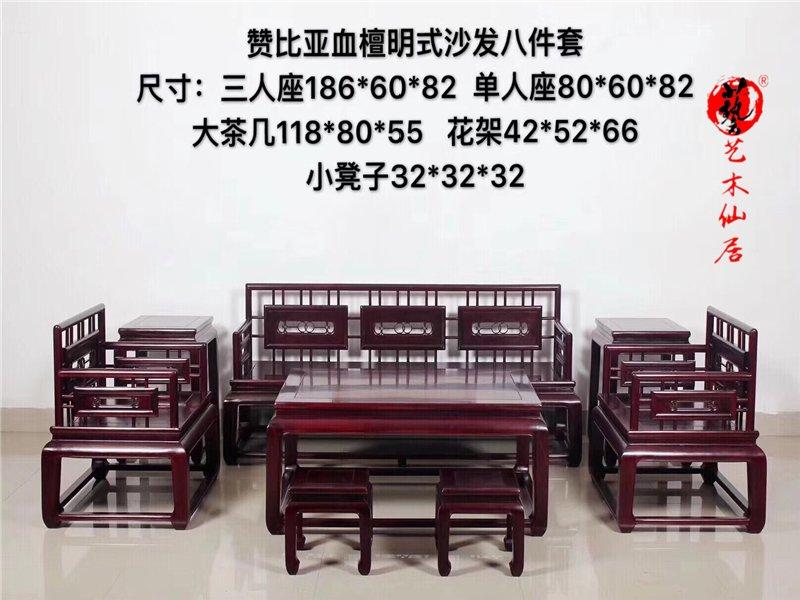 赞比亚血檀明式沙发八件套红木家具实木血檀客厅沙发组合中式家具