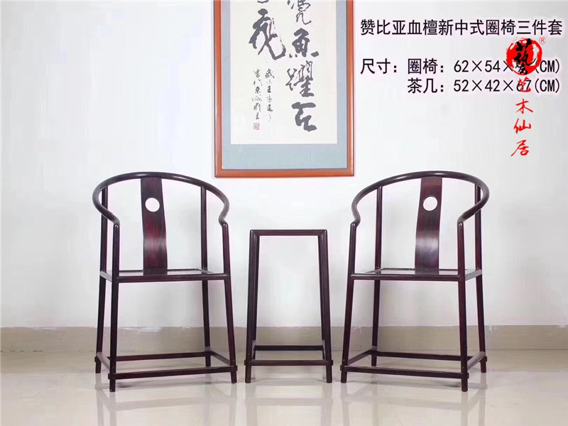 仙作家具赞比亚血檀素面圈椅三件套非洲小叶紫檀休闲茶椅红木家具