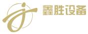 梁山县鑫胜二手化工设备经营部