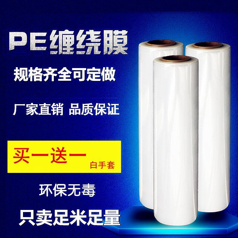 PE缠绕膜宽50cm塑料包装膜打包膜批发拉伸膜大卷工业包邮