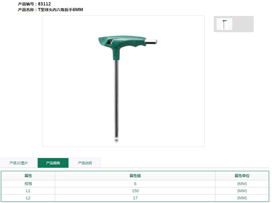 齐全的世达工具——宿迁有实力的世达工具内六角扳手供应商