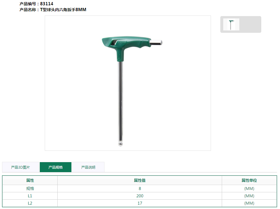 宿迁世达工具内六角扳手销售商|便捷的世达工具