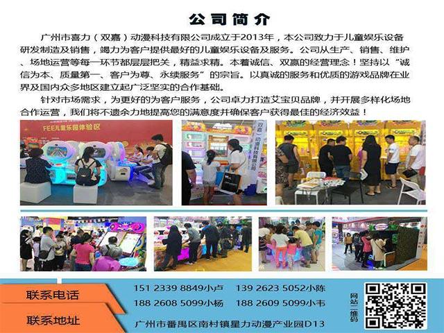 选购挑战十秒就找广州市双嘉动漫-挑战十秒供应厂家