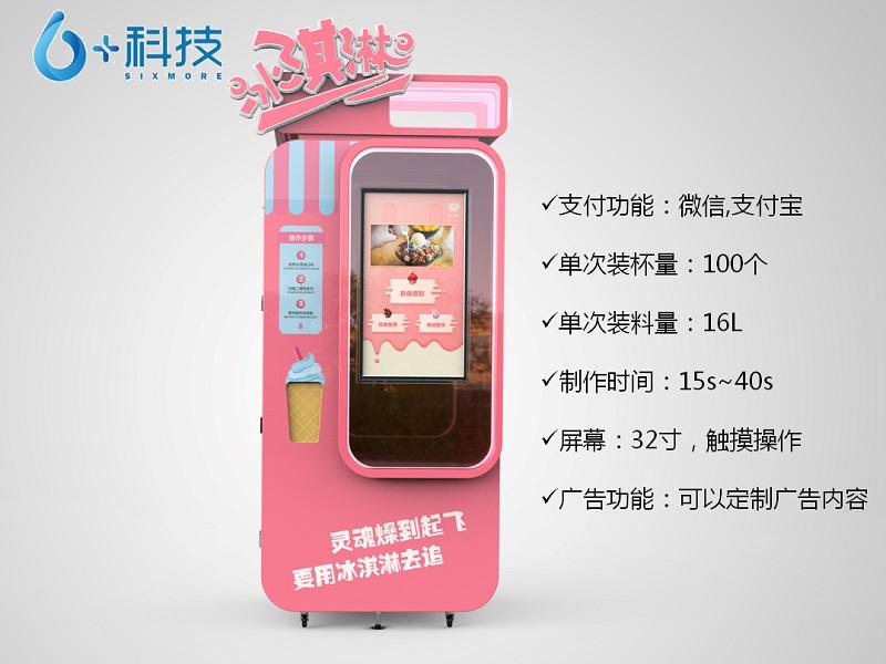厂家直销全自动冰淇淋无人售货机