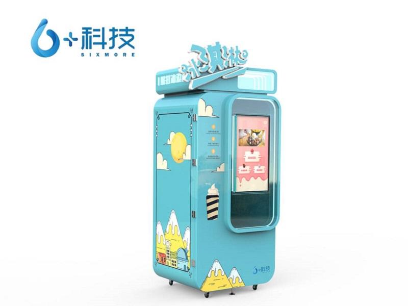 生产,定制,贴牌,OEM冰淇淋无人自动售货机