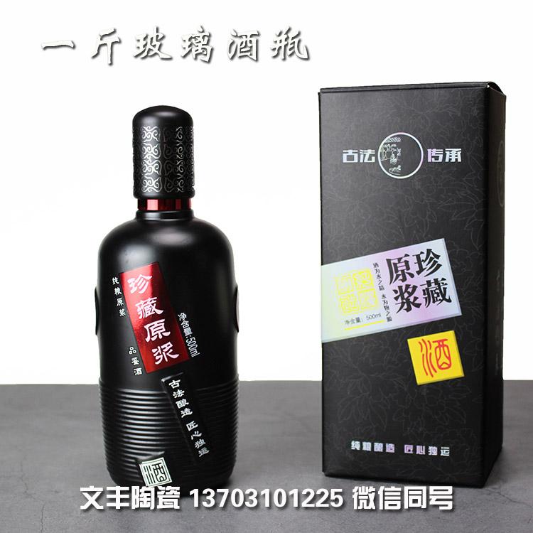 陶瓷酒瓶制造公司|邯郸哪里能买到可信赖的玻璃酒瓶