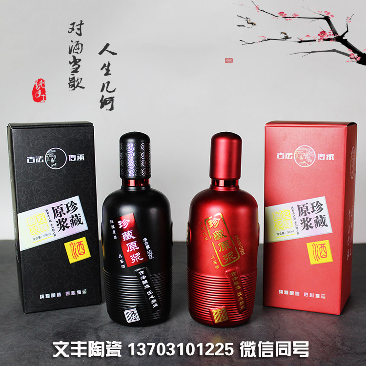 陶瓷酒瓶市场行情-邯郸地区质量好的玻璃酒瓶