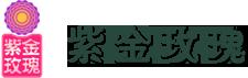 济南紫金玫瑰股ξ 份有限公司