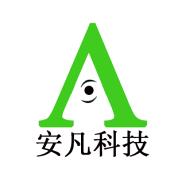 深圳市安凡科技有限公司