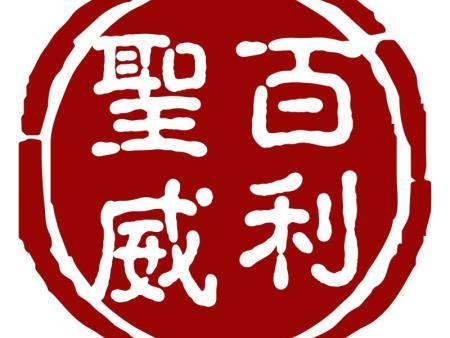 青岛百利标牌有限公司祝大家新年快乐!