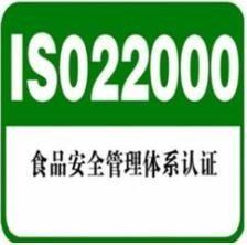 郑州iso22000认证机构-推荐-郑州口碑好的iso22000认证