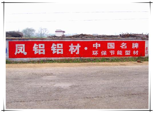 广西墙体广告公司哪家资深|玉林墙体广告-贵港墙体广告公司