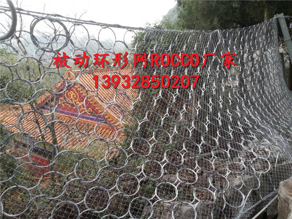 RXI-100被动柔性落石拦截环形网@13932850207